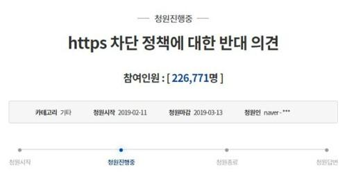 """""""https 차단정책 반대"""" 청원 22만명 넘어…靑 답변 언제?"""