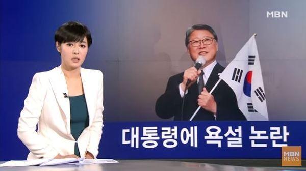 """조원진 무혐의 처분 """"명예 훼손 고의성 없어"""""""