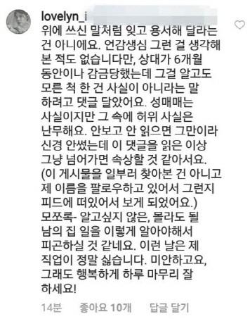 """린, 이수 성매매 사건 언급 댓글에 """"허위 사실이 난무하다"""""""