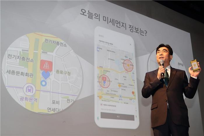 KT, 전국구 미세먼지 정보 '앱'으로 제공