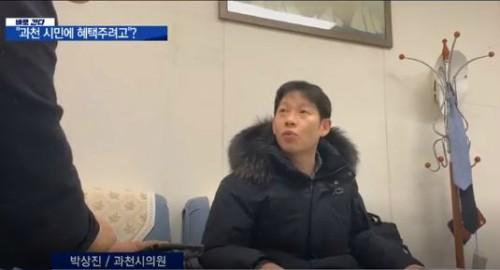 """박상진 시의원, 연수 논란에 """"국민은 날 지탄해도 과천시민은 아냐"""""""