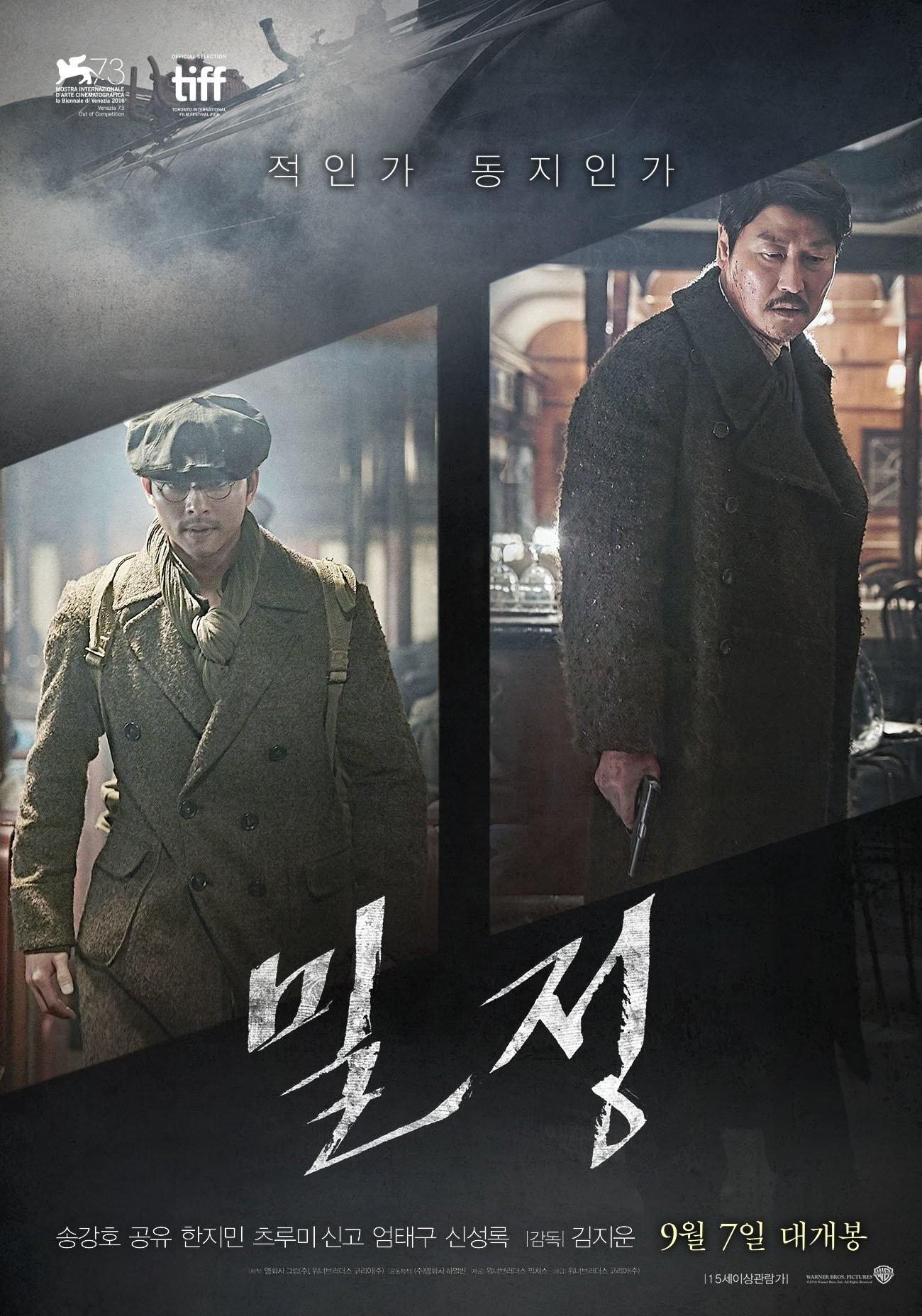 영화 '밀정'에 깜짝 출연한 거물급 배우는?… 김지운 감독과 의리