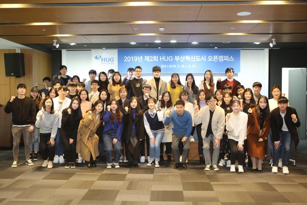 HUG, 지역인재 양성 '제2회 부산혁신도시 HUG 오픈캠퍼스' 개최