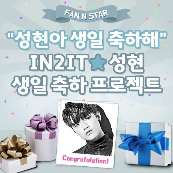 """""""태어나줘서 고마워""""…IN2IT 성현, 생일 광고 프로젝트 돌입"""