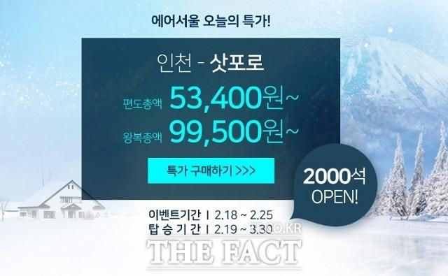 에어서울, 삿포로·오키나와 기습 특가 '3500석' 오픈