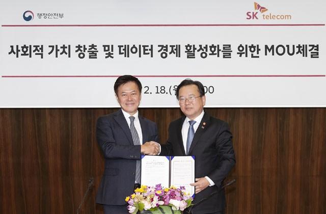 SK텔레콤·행안부, 사회적 가치 구현 위해 '데이터 협력'