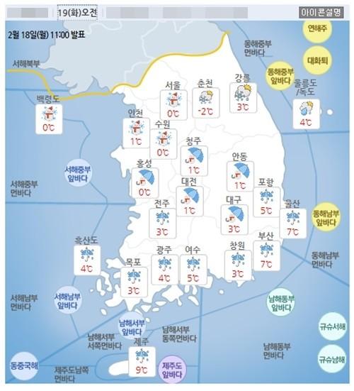 '우수' 중부에 많은 눈 예보…전국 곳곳 예비특보