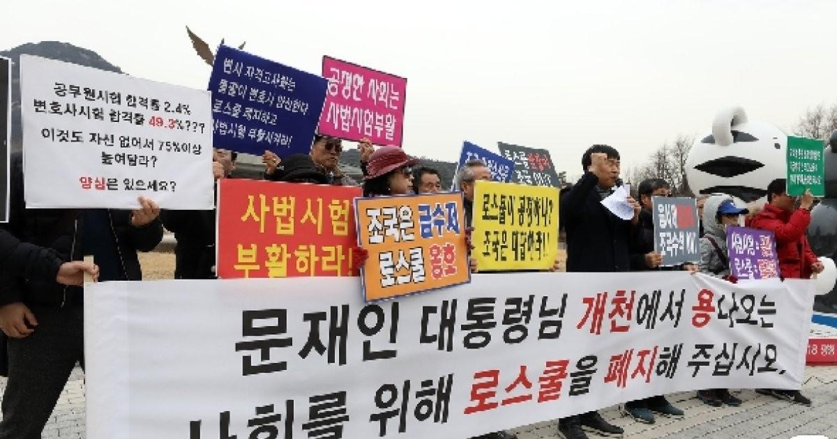 '로스쿨 폐지하고 사법시험 부활 촉구'