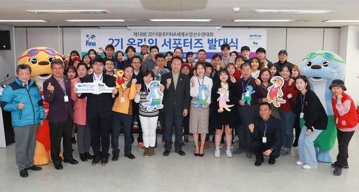 광주세계수영대회, '온라인 서포터즈 2기 출범'
