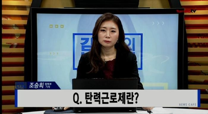 (김선영의 뉴스카페)탄력근로제 확대 적용 문제, 핵심 쟁점은?