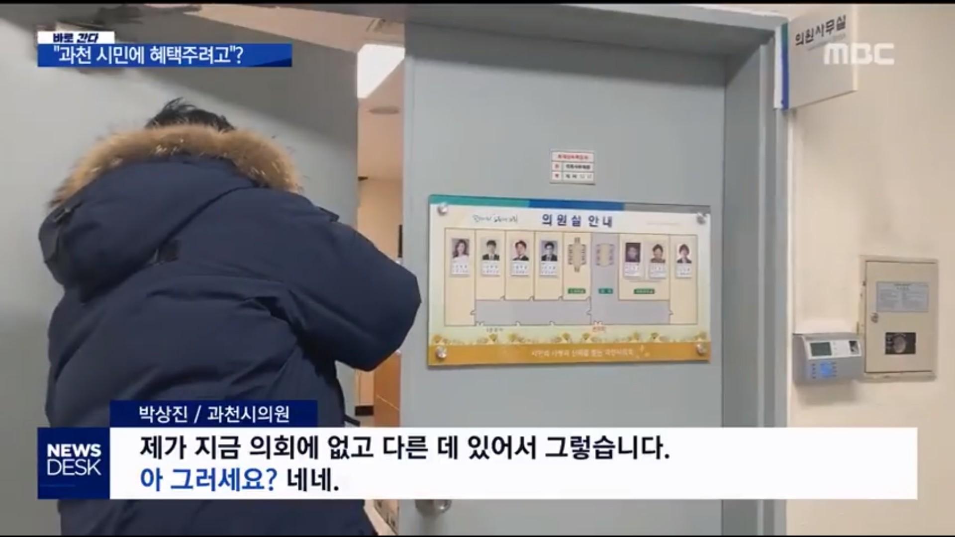 """박상진 의원, 유학중인 아들 만나러 해외연수?… """"이게 왜 문제"""""""