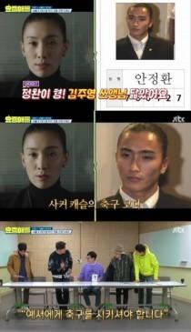 """요즘애들 안정환, 김주영 쓰앵님과 도플갱어…""""'스카이캐슬'이네"""""""