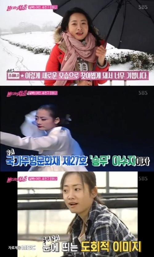 조하나 '불타는 청춘' 새 친구 합류…변함없는 '방부제 미모'