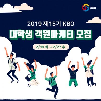 KBO 대학생 객원마케터 모집… 27일까지