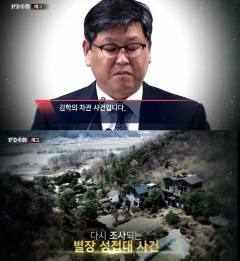 """김학의 전 차관 아내 """"동영상은 조작, 영상 속 남성이 남편이라해도 성폭행 아냐"""""""
