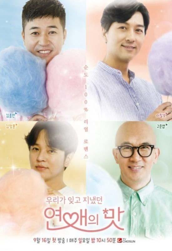 """""""정 들었는데 떠나네""""...'연애의 맛' 시즌1 종료"""