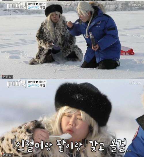 """홍현희♥제이쓴, 캐나다 호수서 눈 '먹방' """"인절미와 팥 갖고 올 걸"""""""