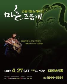뮤지컬〈마흔즈음에〉 김광석을 노래하다_부산