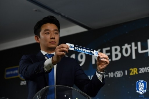 FA컵 1~3R 대진 확정…광주FC와 전남드래곤즈 3R 맞대결