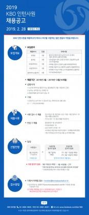 KBO, 2019 인턴사원 채용...운영·홍보 등 5개 분야