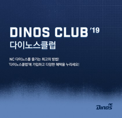 NC, 오는 27일부터 2019 다이노스클럽 회원 모집