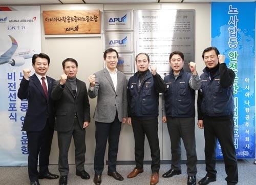 아시아나 노사 '안전운항 비전 선포식'