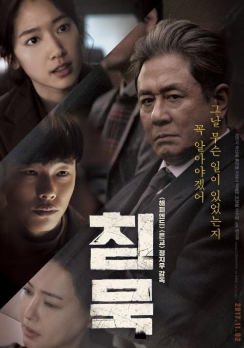 영화 '침묵' 어떤 내용? 법정 스릴러를 가장한 한 남자의 드라마