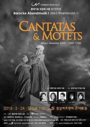 콜레기움 보칼레 서울 정기연주회-바로크 저녁음악회시리즈 1 'CANTATAS&MOTETS'