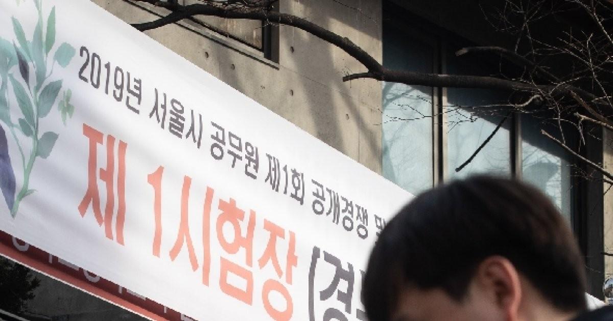 2019년도 첫 서울시 지방공무원 채용 필기시험