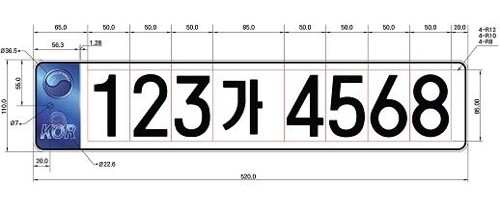 7자리 새 자동차 번호판 9월 보급...유럽 디자인과 유사