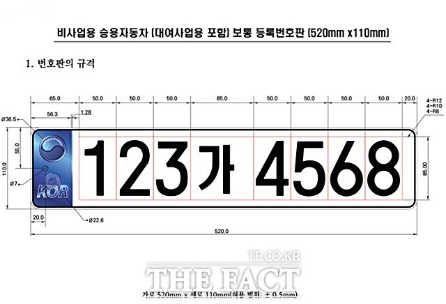 새 자동차 번호판 9월부터 보급…7자리 숫자·홀로그램·태극문양 도입