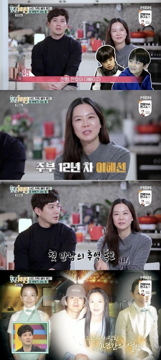'모던패밀리' 류진, 미모의 스튜어디스 출신 아내 첫공개