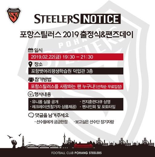 포항, 22일 '2019 출정식&팬즈데이' 개최