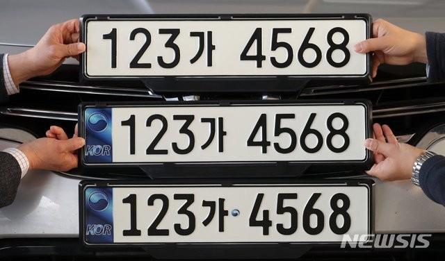 '123가 4567' 새 자동차 번호판 9월부터 보급
