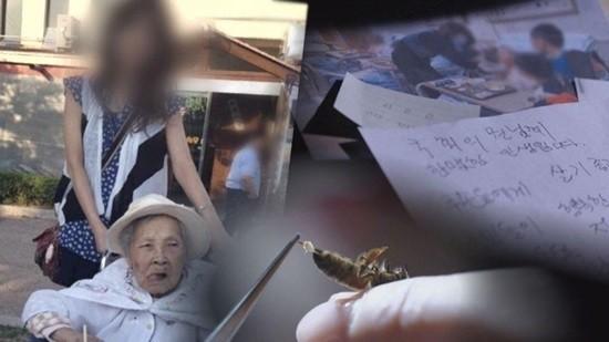 '그것이 알고 싶다' 봉침 스캔들 女목사, 위안부 할머니 수양딸 된 사연