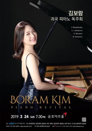 김보람 귀국 피아노 독주회
