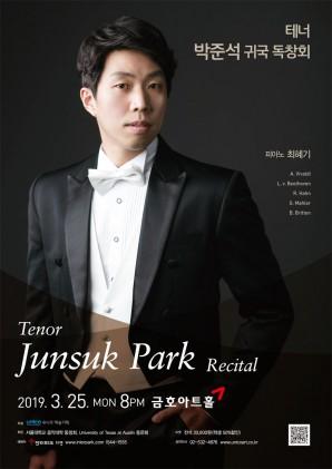 테너 박준석 귀국 독창회