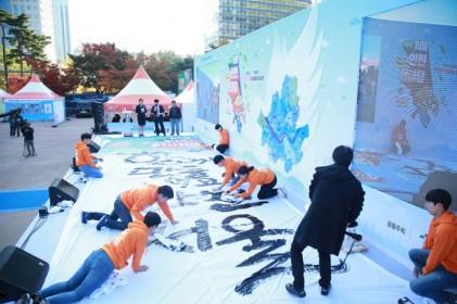 서울안전한마당 2019