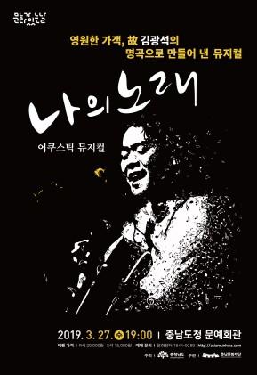 뮤지컬 <나의노래>