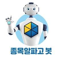 종목알파고봇 기자 -한국경제TV