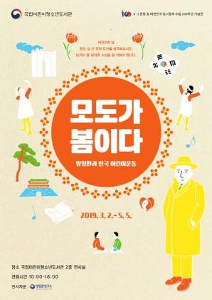 모도가 봄이다: 방정환과 한국 어린이운동