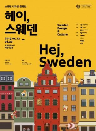 Sweden design & Culture: Hej, Sweden 스웨덴 디자인, 문화 展 '헤이, 스웨덴'