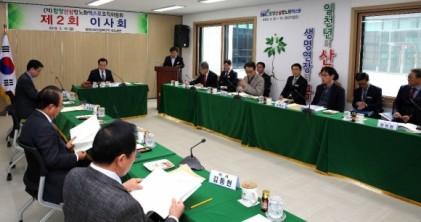 함양산삼항노화엑스포조직위 제2회 이사회 개최
