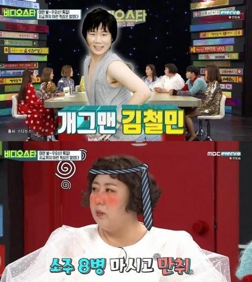 """'비스' 허안나 """"결혼 전 신기루, 짝사랑하던 김철민 감금하려 해"""" 폭로"""