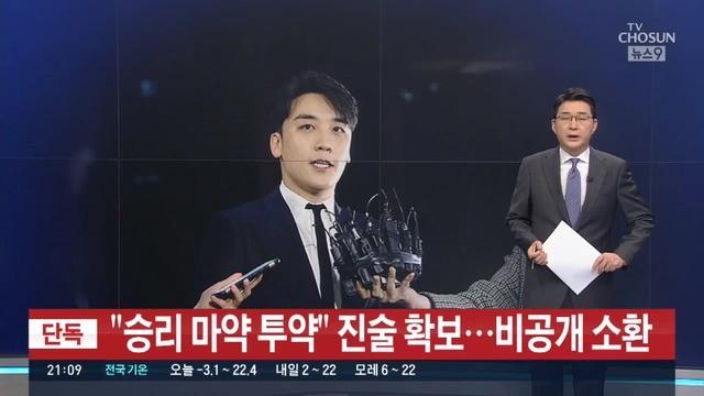 """'뉴스9', 승리 마약 투약 정황 보도…""""경찰, 사건 추가 진술 확보"""""""
