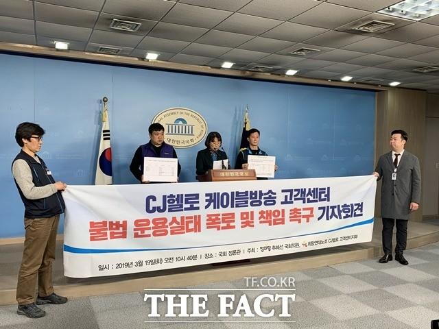 "CJ헬로 고객센터 노조 ""노동인권 사각지대…부당노동행위 중단하라"""