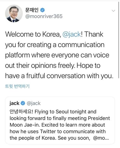 """문재인 대통령, 트위터 CEO 만난다…""""의미있는 대화 기대"""""""