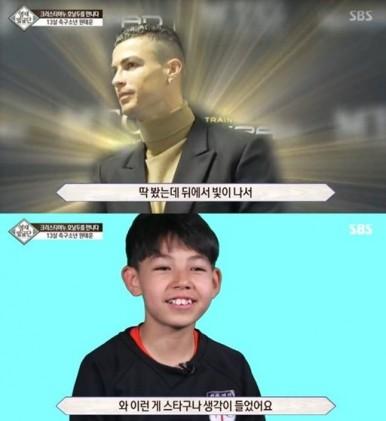 """한국 방송에 최초 등장한 호날두, 축구 영재 원태훈에게 """"꿈이 실현되길"""""""