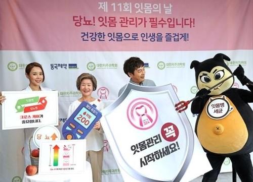 """""""당뇨병 환자, '잇몸병'으로 치아 잃을 위험 1.5배"""""""