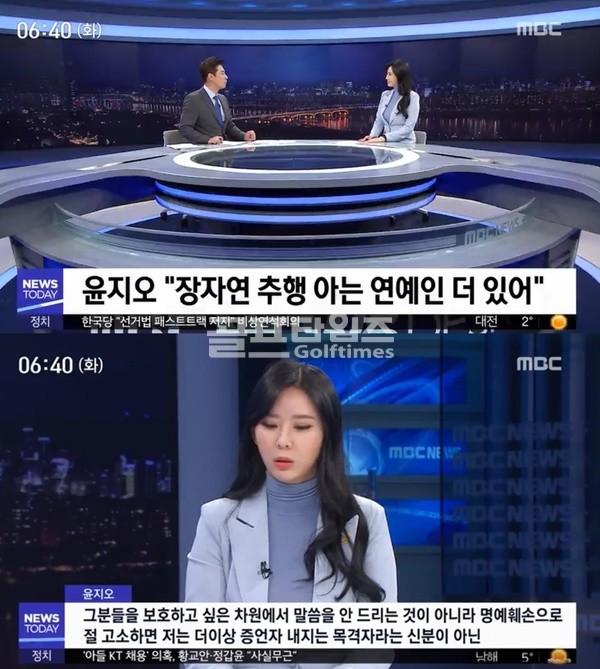 """왕종명 아나운서, 故 장자연 사건 증인 윤지오 씨에 사과…""""평소 멘트 직접 작성"""" '눈길'"""
